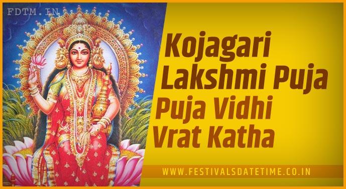 Kojagari Lakshmi Puja Vidhi and Kojagari Lakshmi Puja Vrat Katha