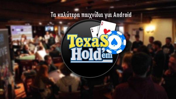 Τα καλύτερα παιχνίδια Poker για Android (Texas Holdem, Omaha)