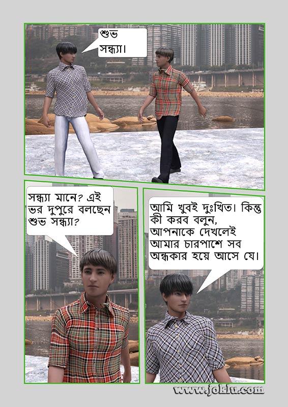 Two neighbours Bengali joke