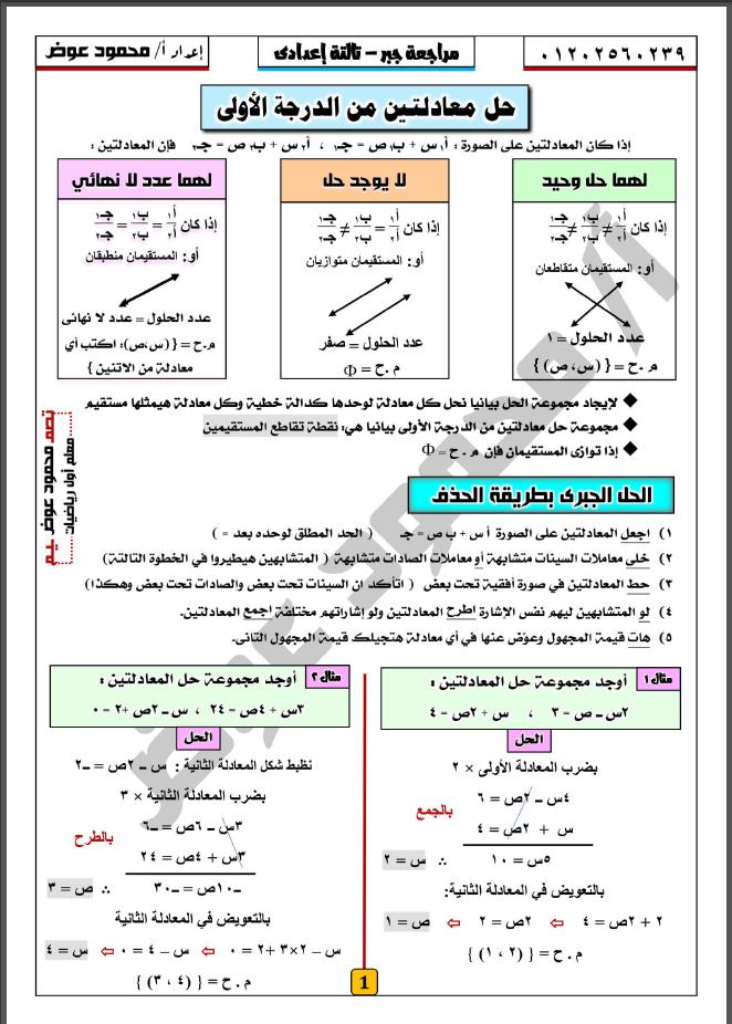 اقوى مراجعة نهائية جبر للصف الثالث الإعدداى ترم ثاني 2021 مستر محمود عوض