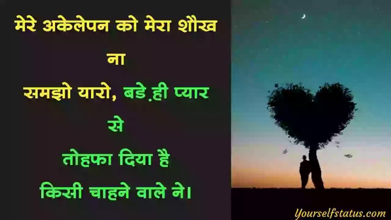 Sad-love-status-hindi