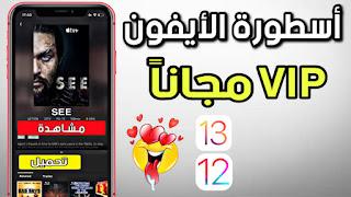 2020| تحميل موفيبوكس MOVIEBOX PRO للايفون iOS 12/iOS 13 | لا يتوقف أبدا
