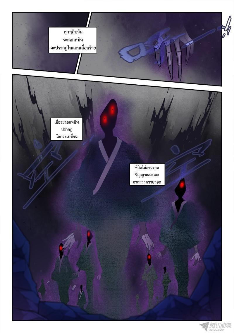 อ่านการ์ตูน Spirit Blade Mountain 155 ภาพที่ 3