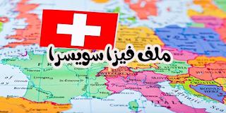 ملف فيزا سويسرا | Visa
