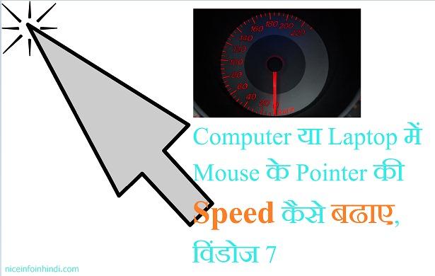 इस तरह कंप्यूटर या लैपटॉप में माउस के पॉइंटर की स्पीड बढाए, विंडोज।