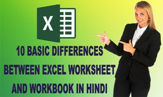 10 Basic Differences Between Excel Worksheet and Workbook in Hindi
