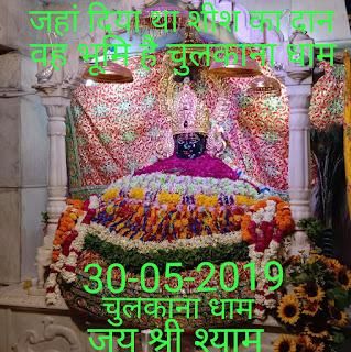 KHATU SHYAM JI #khatu #shyam