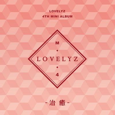 Lovelyz - 4th Mini Album 治癒 [Mini Album]