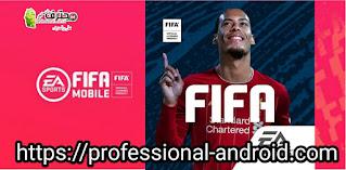 تحميل لعبة فيفا موبايل  FIFA football Mobile مهكرة مجانا من ميديا فاير