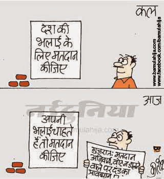 voter, compulsory voting, gujarat elections cartoon, cartoons on politics, indian political cartoon