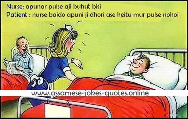 assamese non veg jokes, assamese adult jokes, assamese sex jokes