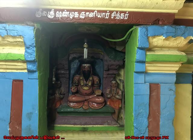 Cudaalore ShanmugaGnaniyar Sithar peedam