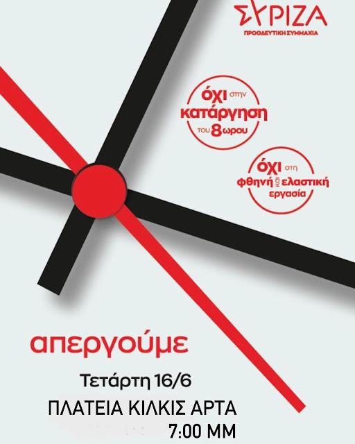 ΣΥΡΙΖΑ ΠΣ Ν. Άρτας: Λέμε ΟΧΙ στον εργασιακό μεσαίωνα – Λέμε ΟΧΙ στη διάλυση της ζωής μας