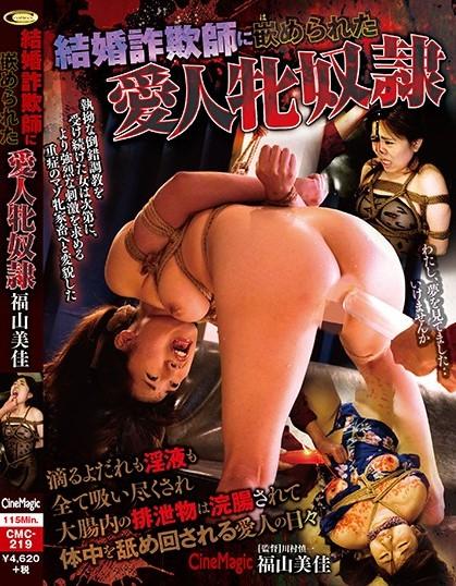 DDHZ-001 Arisaka Miyuki Torture Circle