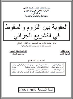 مذكرة ماجستير: العقوبة بين اللزوم والسقوط في التشريع الجزائري PDF