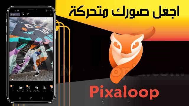 Pixaloop ,تنزيل برنامج Pixaloop,برنامج Pixaloop,تطبيق,تحميل برنامج Pixaloop,تنزيل تطبيق Pixaloop,تنزيل برنامج Pixaloop,برنامج تحريك الصور Pixaloop,