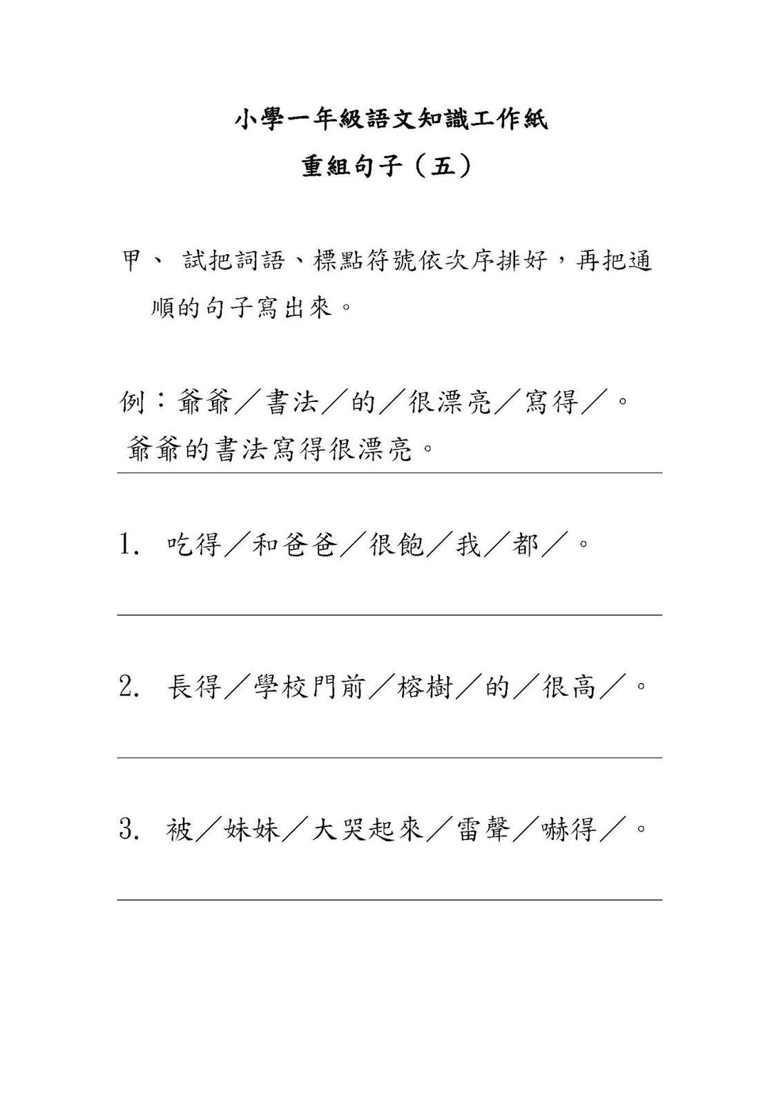 小一語文知識工作紙:重組句子(五)|中文工作紙|尤莉姐姐的反轉學堂