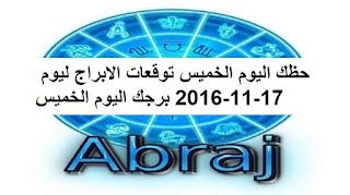 حظك اليوم الخميس توقعات الابراج ليوم 17-11-2016 برجك اليوم الخميس
