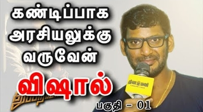 Actor Vishal says I will Enter politics | Thupparivaalan Movie