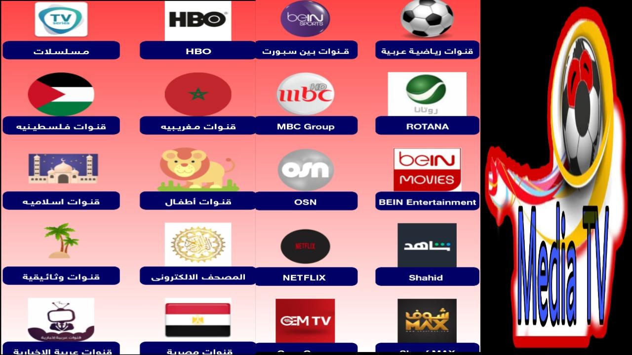 app-iptvميديا لايف للقنوات العربية والرياضية مجانا