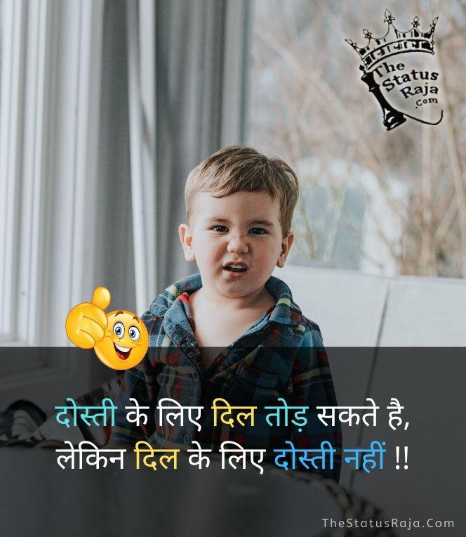 lekin Dil ke liye dosti nahi __ By TheStatusRaja