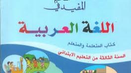 جذاذات الوحدة الثالثة المفيد في اللغة العربية للسنة الثالثة ابتدائي