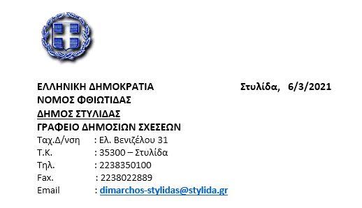 Ο Δήμος Στυλίδας προτίθεται να ενοικιάσει το πρώην στρατόπεδο «ΚΛΙΜΑΚΙΟ 746 ΠΒΜ» στη θέση «Ανδρόπουλος» για να δημιουργήσει σταθμό μεταφόρτωσης απορριμμάτων (ΣΜΑ
