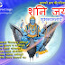 Shani Jayanti Hindi Wishes, Greetings, Message Wallpaper