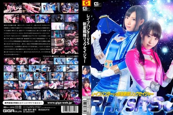 GHPM-49 Shame Hunter VS Unit Bintang Baru Ryuseiger