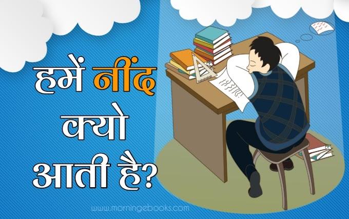 What is Sleep in Hindi | नींद क्या है सब कुछ जानें नींद के बारे में