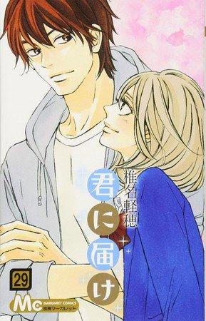 Manga Kimi ni Todoke Akan Berakhir Pada Bulan November