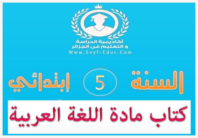 كتاب اللغة العربية للسنة الخامسة 5 ابتدائي