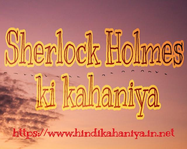 Sherlock Holmes Ki Kahaniya in Hindi - Part 6