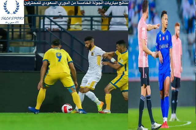 نتائج مباريات الجولة الخامسة في الدوري السعودي للمحترفين   ترتيب الدوري السعودي