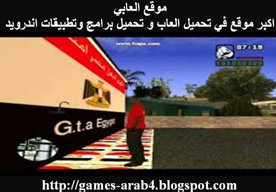 تحميل لعبة جاتا مصر المصرية كاملة  برابط مباشر ميديا فاير download gta egypt full