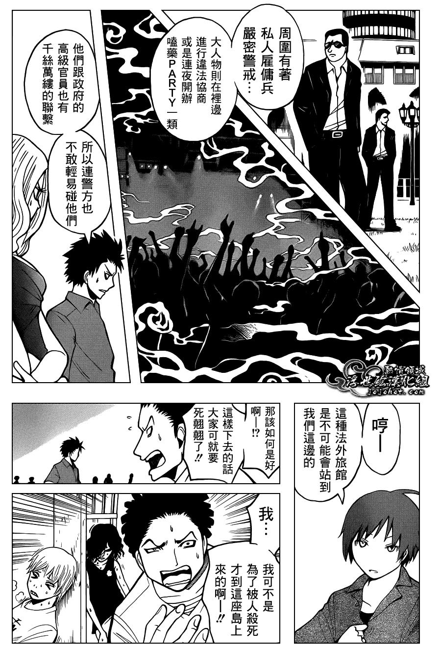 暗殺教室: 61話 - 第7页
