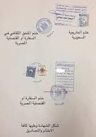تصديق الشهادات الثانوية من الخارجية السعودية