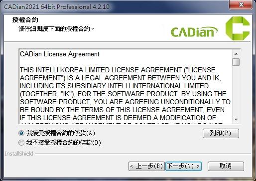 cadian2021版權宣告畫面