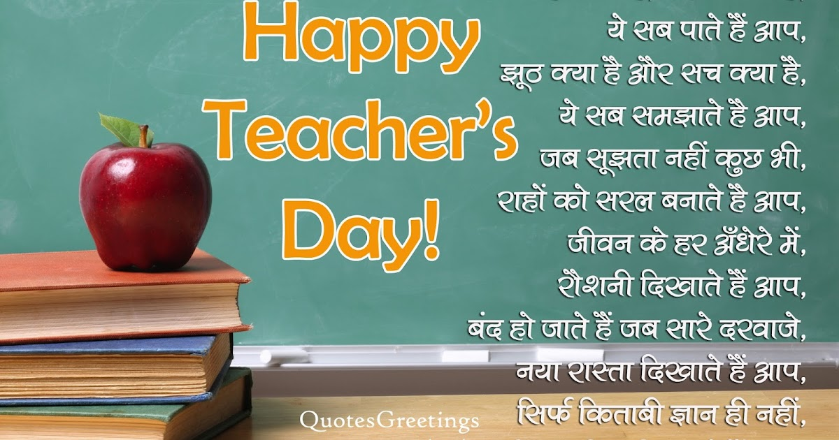 hindi poem on teachers day Annual sports day 2017 poem recitation 2017 (prt) student made articles exhibition 2017 hindi pakhwara 2017 swacchata pakhwara 2017 community lunch (1st shift) teacher's day 2017 social sciecne exhibition 2017 independence day 2017 international day of yoga 2017 teacher achiever 10 cgpa.