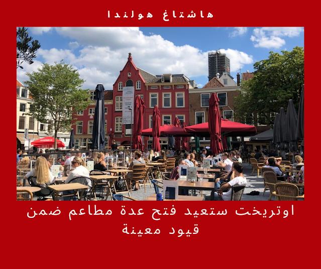 أوتريخت أول مدينة تعلن عن فتحها لعدة مطاعم ومقاهي ضمن هذه الظروف