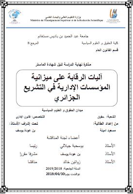 مذكرة ماستر: آليات الرقابة على ميزانية المؤسسات الإدارية في التشريع الجزائري PDF