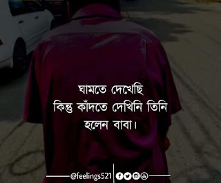 bangla sad status for fb