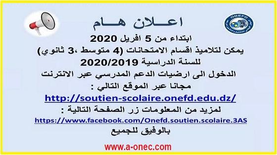 soutienscolaire.onefd.edu.dz - موقع أرضية الدعم المدرسي عبر الانترنت - التحضير للبكالوريا - bac - بكالوريا - شهادة التعليم المتوسط bem - onec.dz - مدونة التربية والتعليم