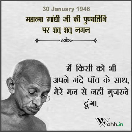 30 January Mahatma Gandhi Martyrdom Day Messages Hindi