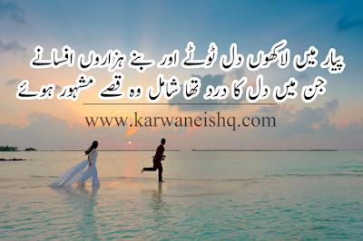 romantic urdu poetry