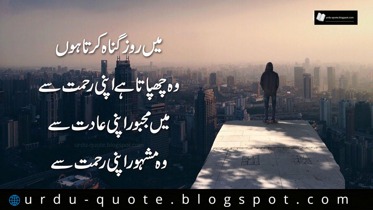 Best Inspirational Islamic Quotes In Urdu - Gambar Islami