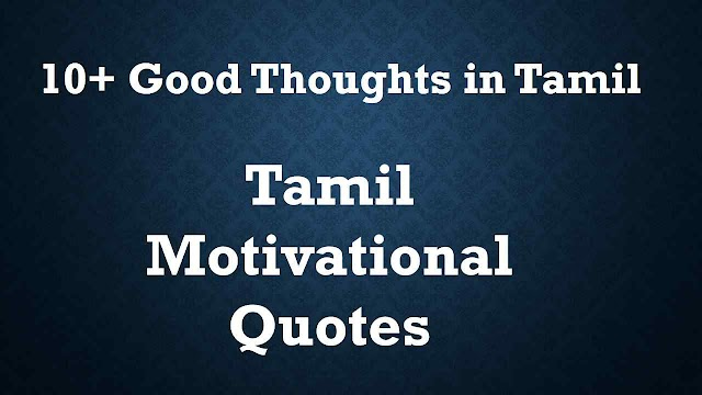 10+ Good Thoughts in Tamil, Tamil Motivational Quotes