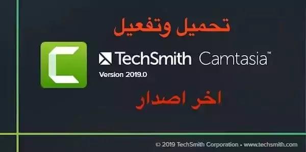 تحميل وتفعيل برنامج camtasia studio 2019 للمونتاج وتصوير الشاشة
