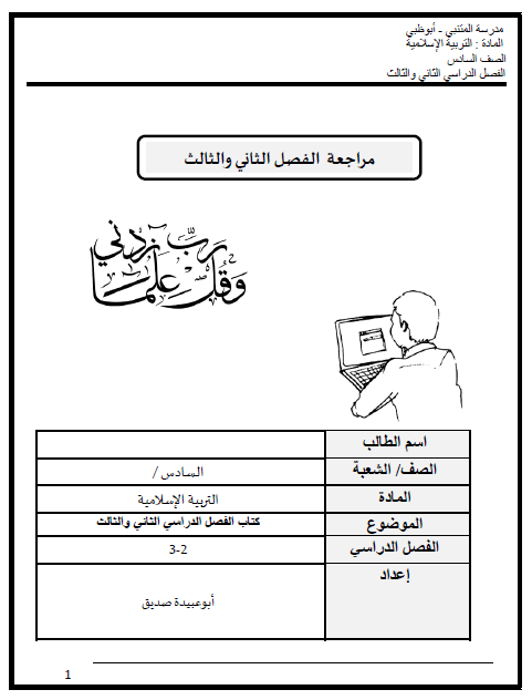اوراق عمل اختبار من متعدد في التربية الاسلامية للصف السادس الفصل الثالث 2018-2019