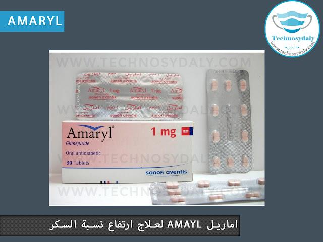 amary 1 mg